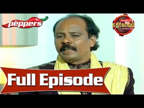 Ethirkalam: Jyothidar C. V. Rajarajan | Astrology Show | June 9