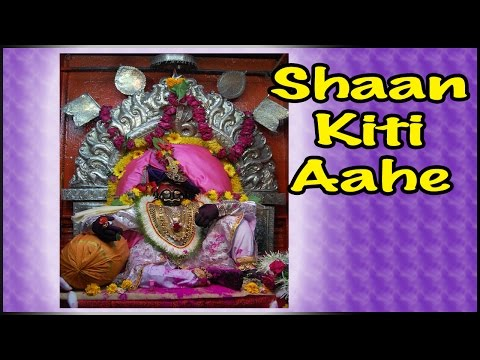 Shaan Kiti Aahe - ( Traditional Latest Devi Song )