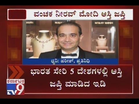 PNB Scam: ED Attaches Property of Nirav Modi and His Family Worth Rs 637 Crore