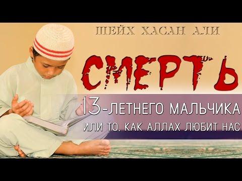 Смерть 13-летнего мальчика или то, как Аллах любит нас | Шейх Хасан Али