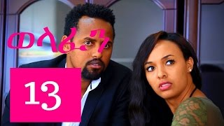 Welafen Drama Season 3 Part 13 - Ethiopian Drama