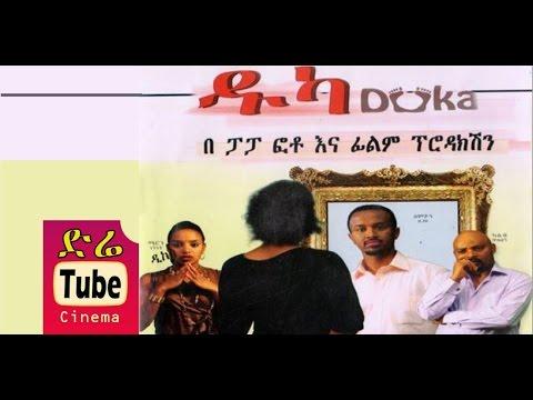 Duka (ዱካ) Latest Ethiopian Movie from DireTube Cinema