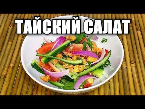 Тайский салат из огурцов и помидоров (Ям Тэнг Куа)