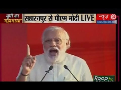 PM Narendra Modi's speech at Saharanpur mega rally part 4