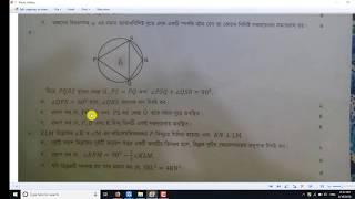এস.এস.সি গণিত সাজেশন - ২০১৯ || SSC Math  Suggestion-2019(2)