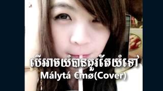 [EvoRecord] Ber Ac Yom Ban Kur Tae Yom Tov By Malyta EMo (Cover)