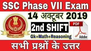SSC Phase VII Today Exam Analysis || SSC Phase 7 2nd shift  Exam paper 2019 || ssc exam 2019