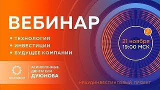 "ПРОЕКТ ДУЮНОВА: ""Презентация проекта Дуюнова: о технологии, инвестициях и будущем компании""."