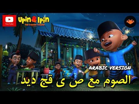Upin & Ipin - الصوم مع صديق   ج ديد . الجز (Arabic Version)