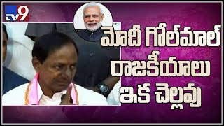 BJP and Congress needs to stop mud slinging on each other : KCR