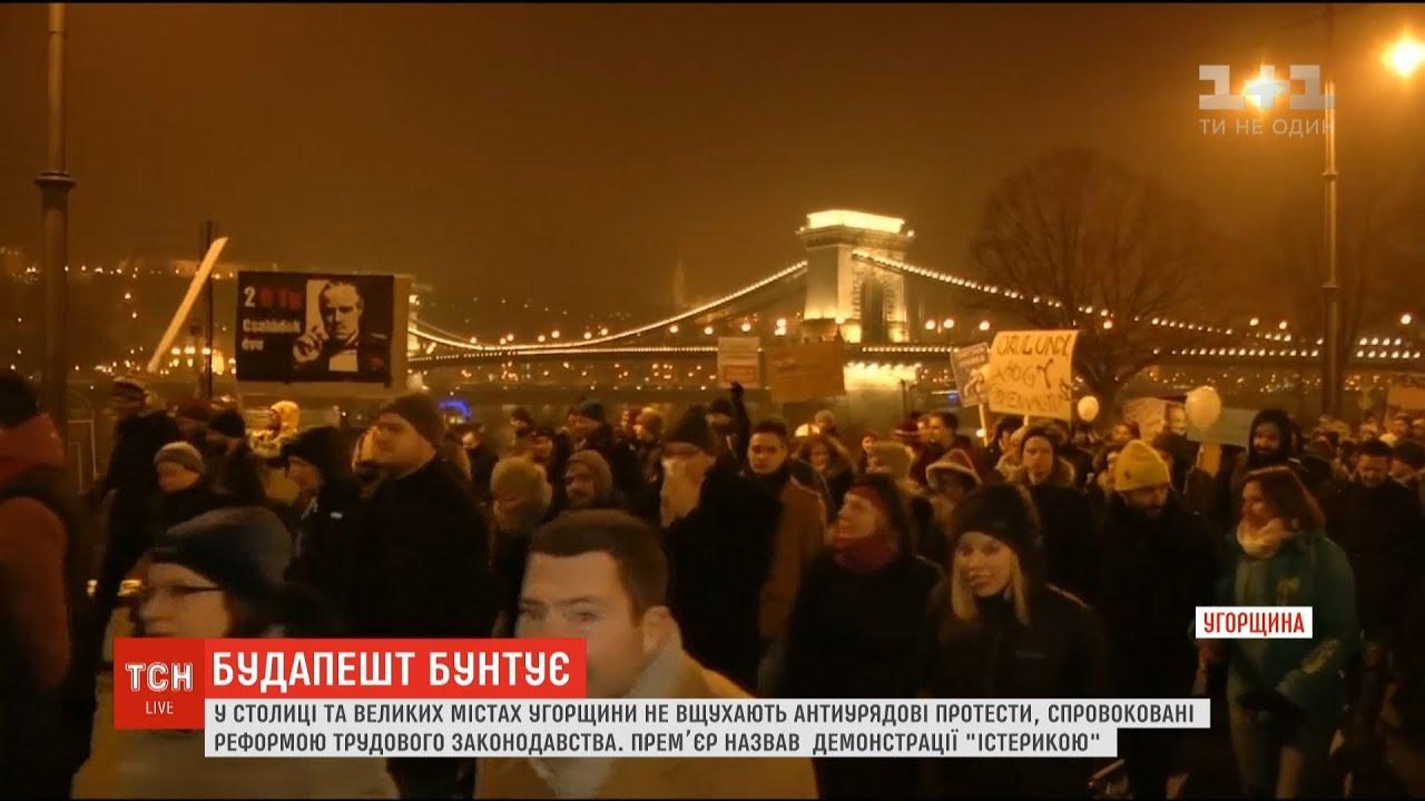 """В Угорщині не вщухають антиурядові акції протесту проти """"рабського закону"""""""