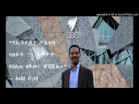 Interview With Abebe Bogale - SBS Amharic