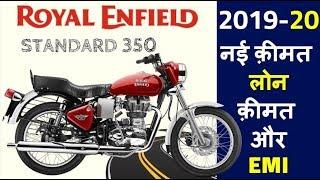 Royal Enfield Bullet Standard 350 ABS New Price,Loan price,Emi,ExShowroom Price,OnRoad price