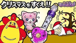 魔法×戦士 マジマジョピュアーズ! 第41話