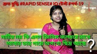 এই ৪ টি বাংলা ধাঁধা উত্তর কি? | 4 Riddles in Bengali | Puzzle in Bengali | Rapid Sense | #19