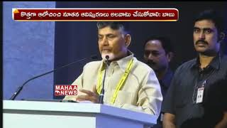 AP CM Speech At Novotel Tech Conference   Vizag