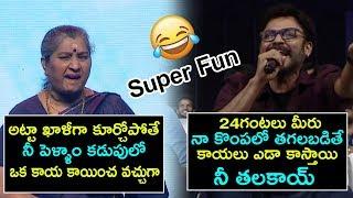 Annapurnamma Fun With Venkatesh At F2 Success Meet | F2 Succes Meet | Top Telugu Media