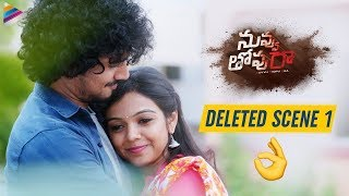 Nuvvu Thopu Raa Movie Deleted scene 1 | Sudhakar Komakula | Nirosha | 2019 Latest Telugu Movies