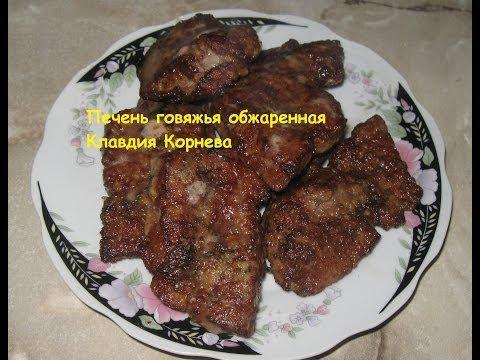 Рецепты из печени говяжьей быстро и вкусно