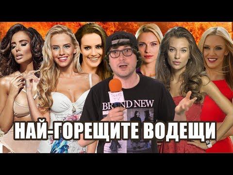 Top 10 Най-красиви български ТВ водещи