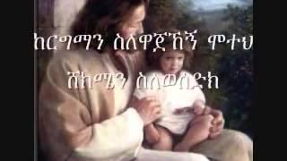 Tesfaye Gabiso - Slewededkegn Ewedehalehu