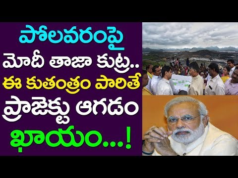 PM Modi Latest Plot On Polavaram Project| Andhra Pradesh| Take One Media| CM Chandrababu| Delhi| BJP