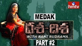 hmtv Dasa Disa Debate On Medak Development | Rani Rudramma | Part #2