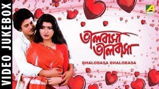 Bhalobasa Bhalobasa | ভালোবাসা ভালোবাসা | Bengali Movie Video Jukebox | Tapas Pal, Debasree Roy
