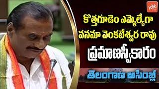 Kothagudem MLA Vanama Venkateswara Rao Takes Oath As MLA in Telangana Assembly 2019