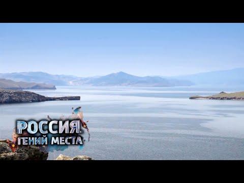 Байкал. Гений места 🌏 Моя Планета