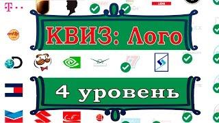 Прохождение игры logo quiz русские логотипы
