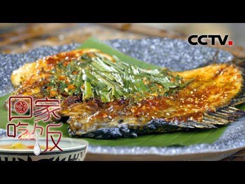 陸綜-回家吃飯-20190415 菠蘿飯香茅草烤魚