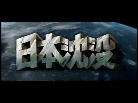 El Hundimiento de Japon (Japan Sinks) (2006) - trailer