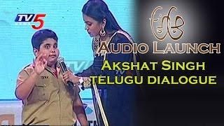 suma-teaches-pawan-kalyan-punch-dialogue-to-akshit-singh-nithin-samantha-trivikram-tv5-news