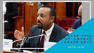 Ethiopia: የጥላቻ ንግግር ህግ ኢትዮጵያን ይታደጋት ይሆን?    ፀጋው መላኩ