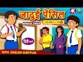 जादुई पेंसिल   Hindi Kahaniya For Kids | Stories For Kids | Moral Stories | Koo Koo TV Hindi
