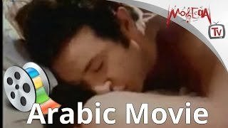 الفيلم المثير - المتعه والعذاب - شمس البارودي ونور الشريف