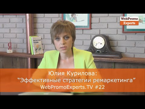 "Юлия Курилова ""Эффективные стратегии ремаркетинга"" WebPromoExerts.TV #22"
