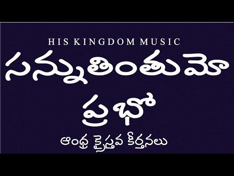 Telugu Christian Song :andhra Kristhava Keerthanalu :sannuthinthumo Prabho video