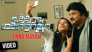 Utharavu Maharaja Tamil Movie | Enna Mayam Video Song