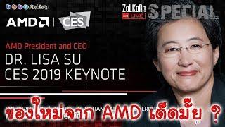 ลุ้นไปด้วยกัน AMD RYZEN 3000 Series และ VEGA II 7nm จะน่าสนใจขนาดไหน ?