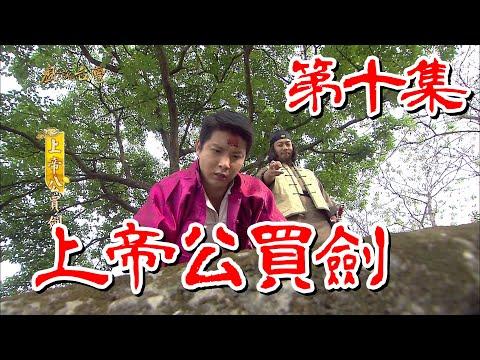 台劇-戲說台灣-上帝公買劍-EP 10
