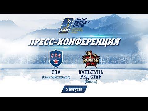 "СКА - ""Куньлунь Ред Стар"": пресс-конференция, 5 августа 2018"