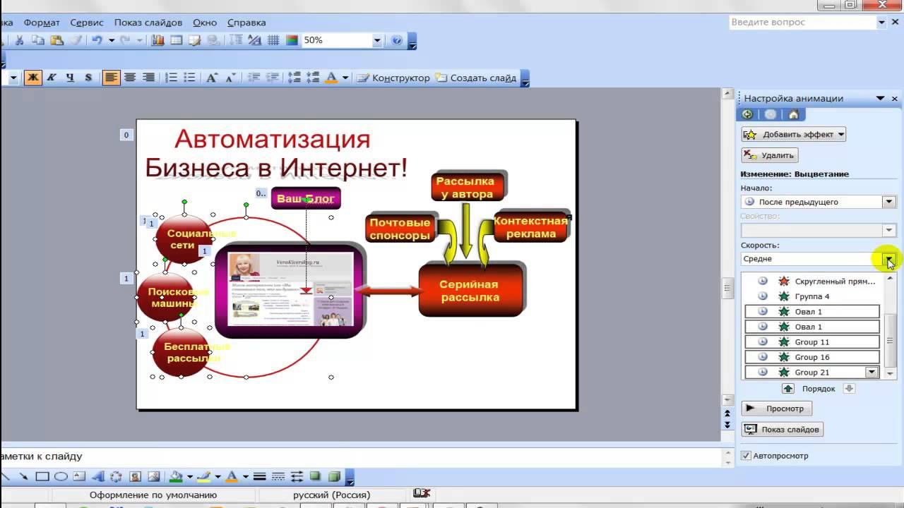 Как сделать в презентации схему