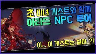 【던파/업데이트】 역대급 게스트와 함께하는 썸머 NPC 도트 투어! 초미녀 게스트 오우야...