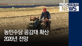 (R)농민수당 공감대 확산..강원도 2020년부터