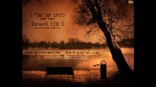 Israeli Hits 2014 - Best Hebrew Songs 2014 - Israeli Music 2014