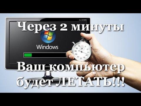 ✅ Как ускорить компьютер/ Ускоритель компьютера/ Оптимизация компьютера/ Настройка компьютера