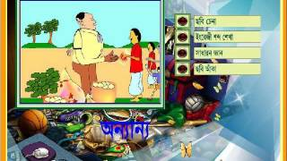 Children bangla Learning multimedia software for play group Education