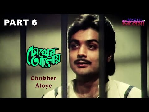 Chokher Aloye | চোখের আলোয় | Bengali Movie Part 6 | Tapas Paul, Debashree Roy, Prosenjit Chatterjee
